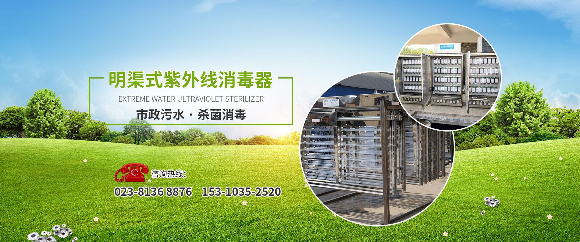 重庆紫外线杀菌器厂家